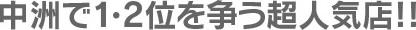 中州で1・2位を争う超人気店!!